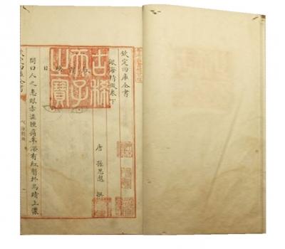 6-9-3_银海精微二卷